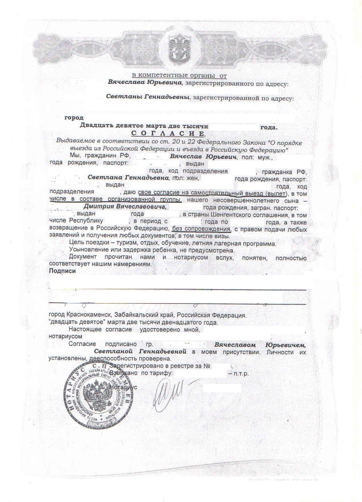 Разрешение на размещение нестационарного объекта 14