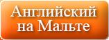 Туры с изучением английского, Языковые школы Мальты