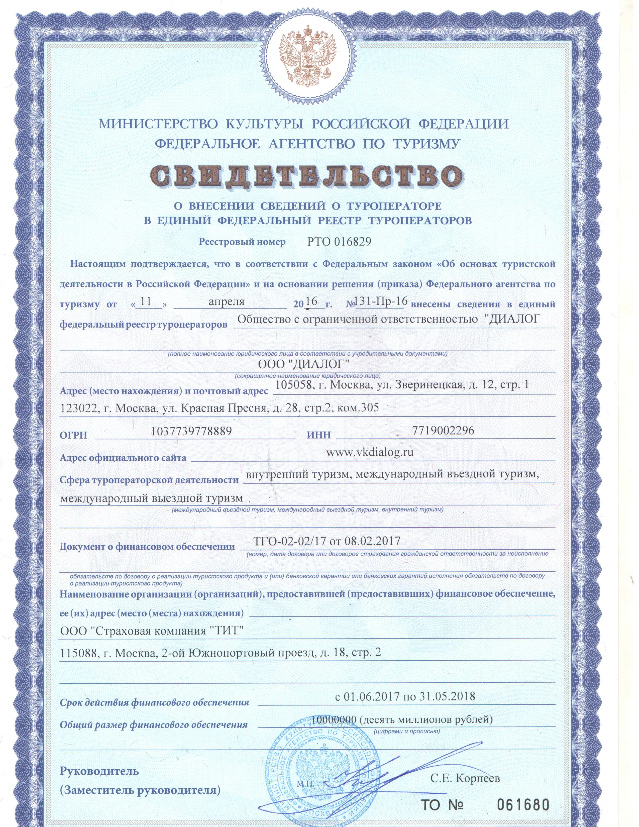 Компания Диалог РТО 016829