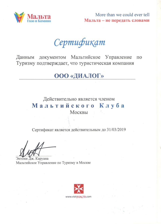 Компания Диалог сертификат