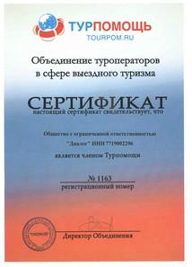 Уведомление о внесении в реестр членов Ассоциации ТУРПОМОЩЬ
